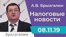 Налоговые новости от Аркадия Брызгалина 08 ноября 2019 г