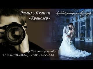 Свадебный ролик самой прекрасной пары Ильнура и Регины