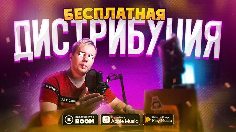 ДИСТРИБУЦИЯ МУЗЫКИ БЕСПЛАТНО ПОДРОБНАЯ ИНСТРУКЦИЯ ГРУЖУ ТРЕК В ВК BOOM iTunes Яндекс Музыка