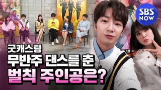 'Good Casting' Live Chat Full. | SBS NOW