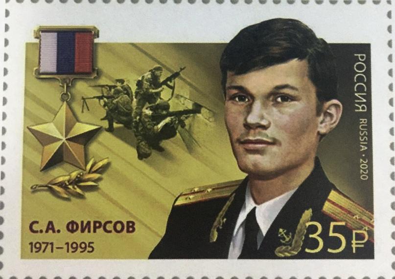 В 2020 году выйдет почтовая марка, посвященная герою России Сергею Фирсову