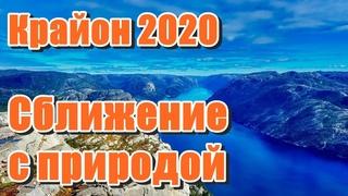 Сближение с природой (Крайон 2020)-ченнелинг