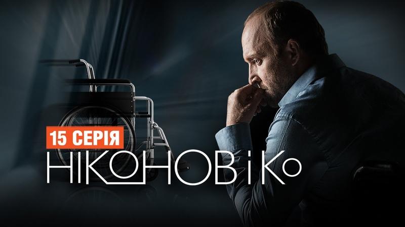 Сериал Никонов и Ко 15 серия