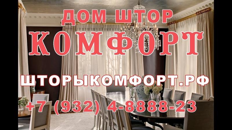 Магазины тканей для штор КОМФОРТ