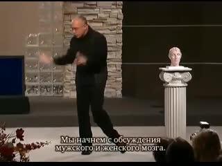 Марк Гангор - Мозг мужчины и женщины, различия
