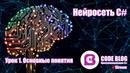Искусственный интеллект и нейронные сети C Машинное обучение для начинающих Простая нейросеть