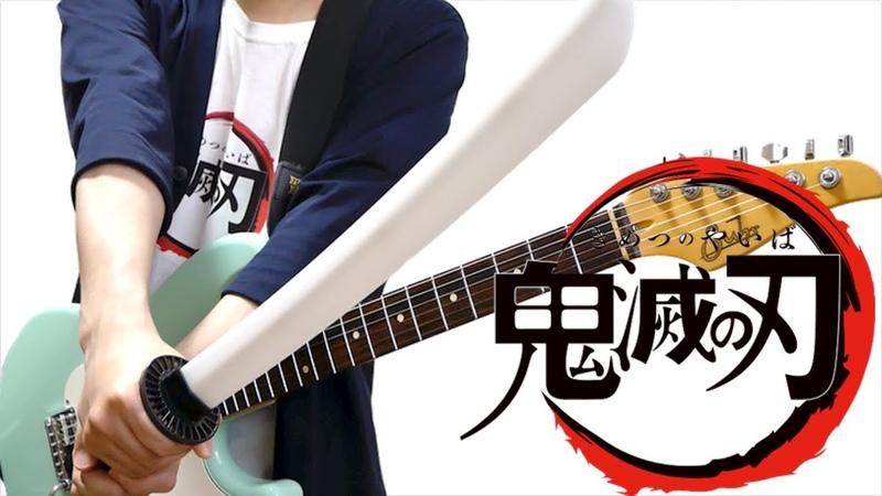 Kimetsu no Yaiba 鬼滅の刃 OP 紅蓮華 FULL ギター 弾いてみた Guitar Cover LiSA