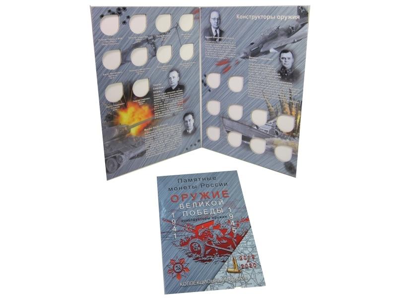 Альбом-планшет для монет России Оружие Великой победы