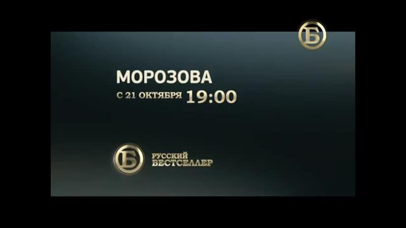 Анонсы конец эфира и заставка во время профилактики Русский бестселлер 17 10 2019