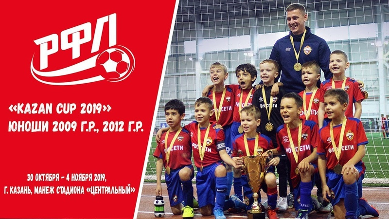 Турнир KAZAN CUP 2019 2009 2012 г р 30 окт 4 нояб 2019 г Казань Выпуск №4