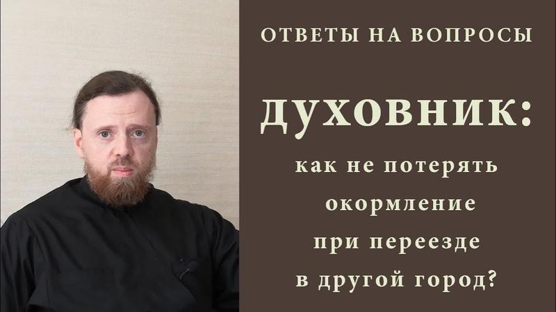 Духовник как не потерять окормление при переезде Игумен Нектарий Морозов