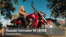 Suzuki Intruder M1800R Boulevard M109R Тест от Ксю / Roademotional