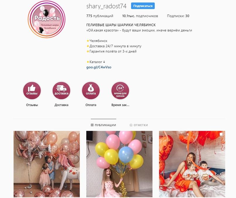 Продвижение шариков в Instagram, изображение №2
