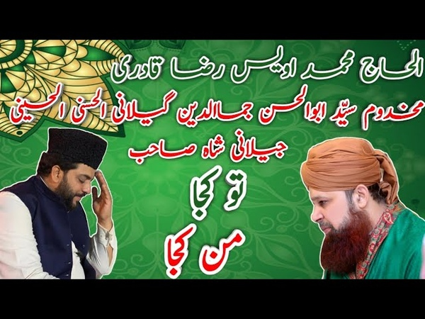 Tu Kuja Man Kuja Owais Raza Qadri 2018 On Mehfil Darbar Mosa Pak Shaheed R.A Multan