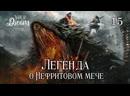 FSG_YD Легенда о Нефритовом мече - 15/65 рус.саб