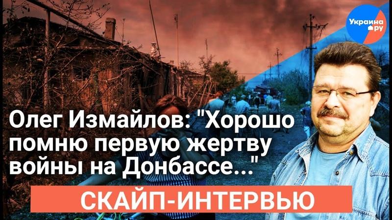 Олег Измайлов: воспоминания о начале войны на Донбассе
