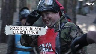 Рубин сыграл в пейнтбол