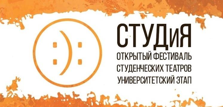 """Афиша Отборочный этап фестиваля """"СТУДиЯ"""""""