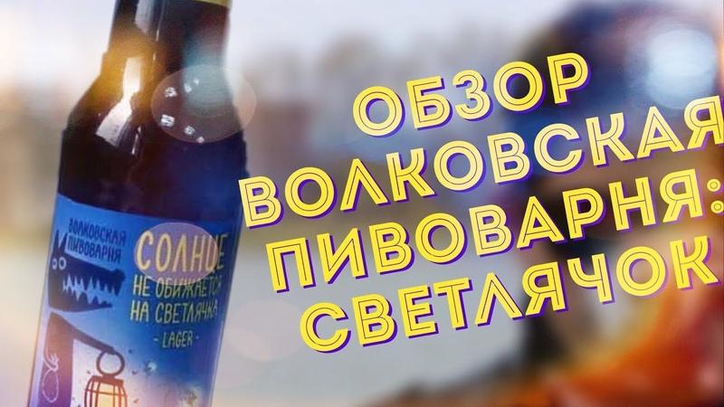 Поясни За Бухло: Светлячок (Волковская Пивоварня)