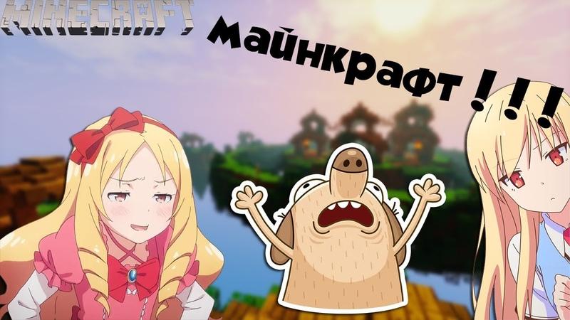 ОЧЕРЕДНОЙ МУВИК МАЙНКРАФТ В ТОП