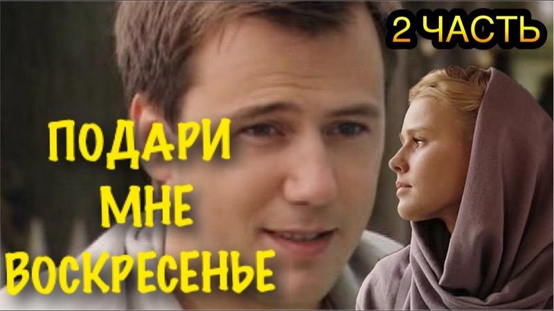Мелодрамы 2019 Фильм 2019 Подари мне воскресенье 2 Часть Новинки 2019