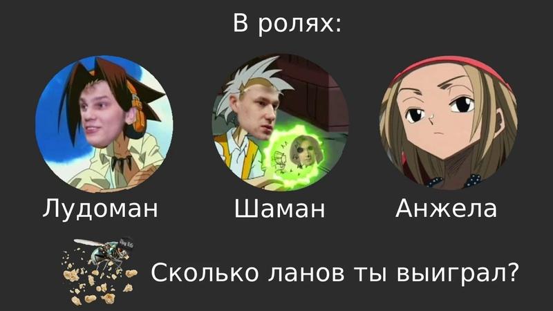 Лудоман Кинг (feat. Дядя дЖЕКИЧана, AWF)