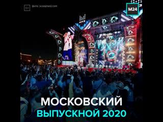 В парке Горького состоялся долгожданный выпускной — Москва 24