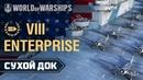 Сухой Док Enterprise World of Warships