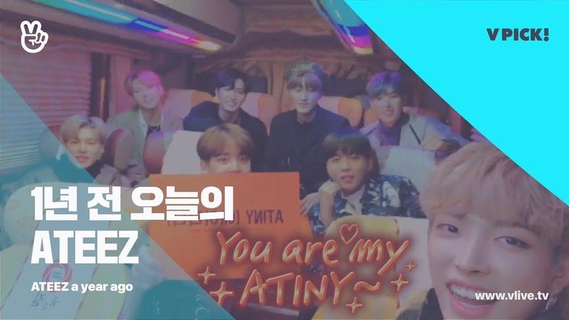 [V LIVE] ATEEZ 1년 전 오늘 - 돌잡이에서 옥황상제 멱살잡고 우리티즈 나라 주라고할꺼야🎉 (ATEEZ announcing fanclub name a year ago)