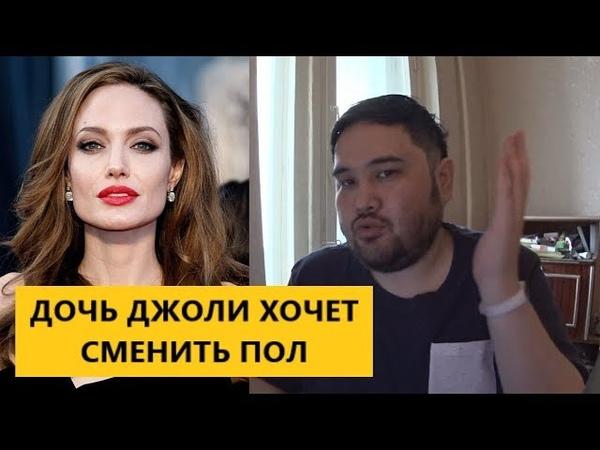 Дочь Анджелины Джоли и Брэда Питта сменила имя на мужское и хочет сменить пол