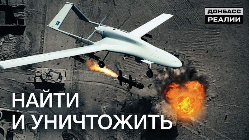 Новейшие беспилотники ударили по российским ракетным комплексам Донбасc Реалии
