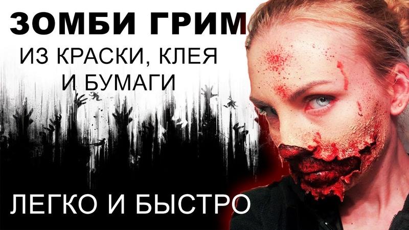 Зомби грим на Хэллоуин Зомби Грим Макияж из фильмов ужасов в домашних условиях Урок Хелловин