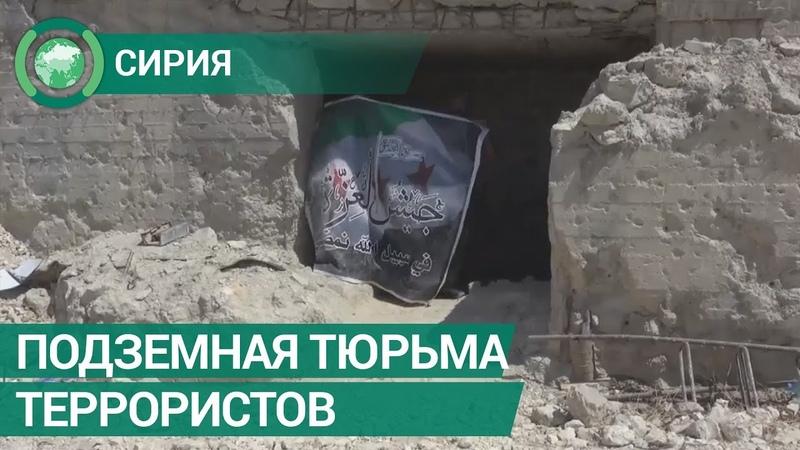 Сирийские военкоры ФАН побывали в подземной тюрьме террористов «Ан-Нусры»* на севере Хамы