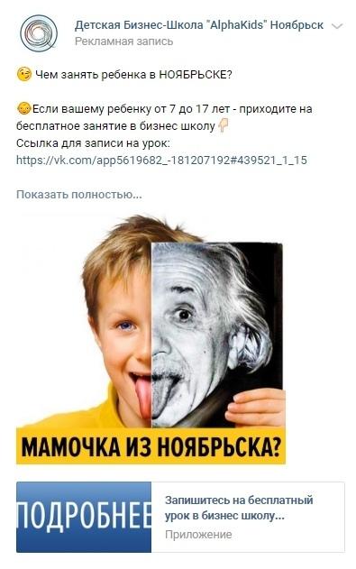 Заявки по 160 руб. в детскую образовательную нишу., изображение №5