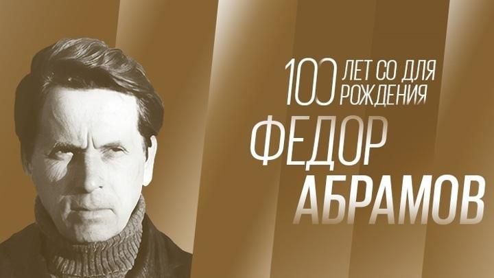 К 100-летию со дня рождения русского писателя Ф.А. Абрамова