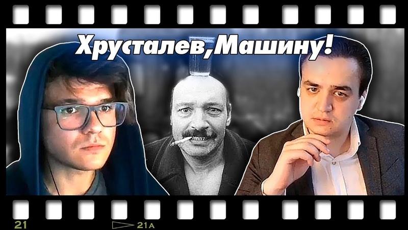 Евгений Юрчик Роберт Silentium Vulpes Хрусталев Машину 1998 Yaldabogov