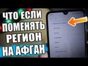 Сменил Регион MIUI На АФГАНИСТАН и ОФИГЕЛ! 😱