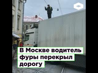 В Москве полиция задержала водителя Транспортных технологий из-за акции протеста | ROMB