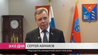 Председатель Магаданской областной Думы отметил важность социальной поддержки