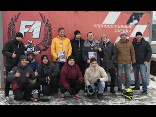 Картинг F1 в Самаре  кубок happy new year 19-20