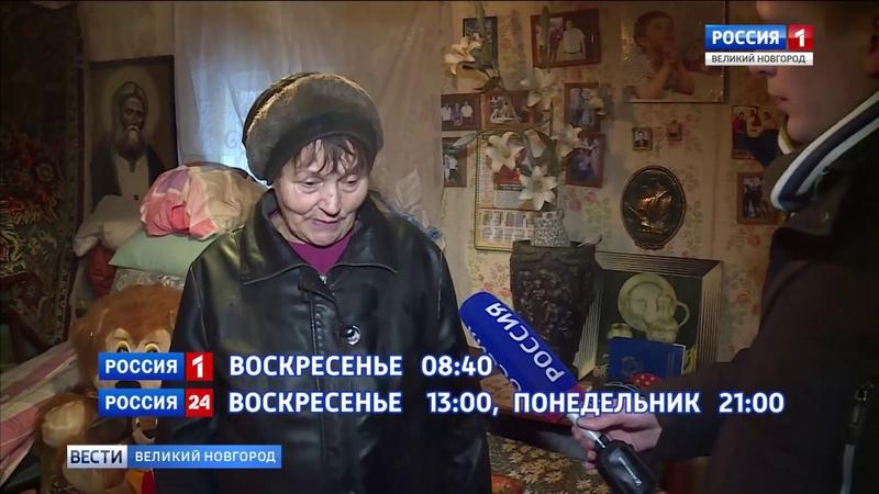 ГТРК СЛАВИЯ Вести Великий Новгород 06 12 19 дневной выпуск