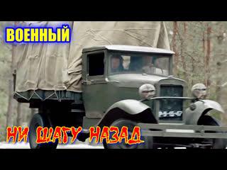 """""""НИ ШАГУ НАЗАД"""" Фильм Военный"""