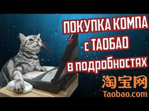 Сборка компьютера с ТАОБАО