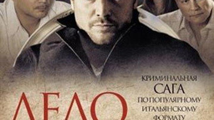 Сериал Дело чести 19 20 серии 20 Россия 2013 боевик драма 16
