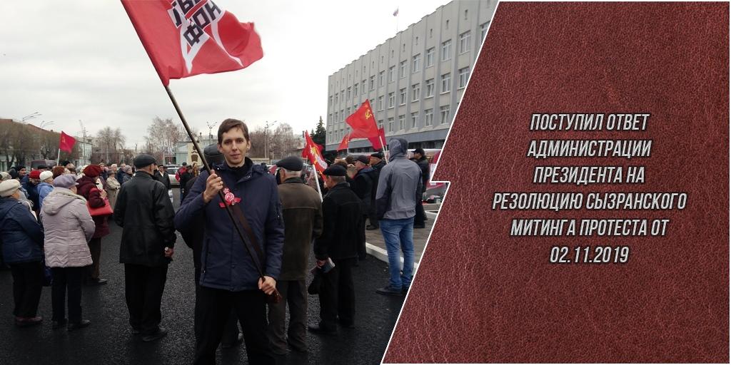 Митинг в Сызрани 02.11.2019 - реакция власти