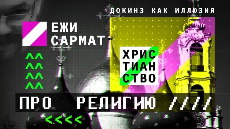 Ежи Сармат про подкаст Сергея Худиева религия докинз атеизм Северные Мемы для Сверхлюдей