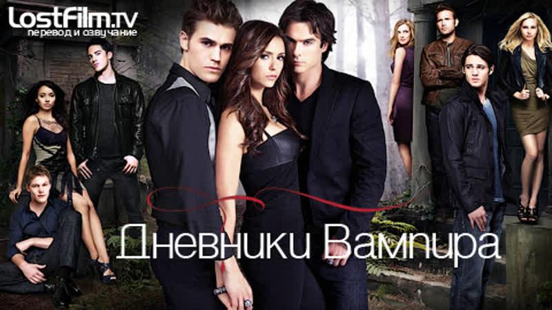 Дневники вампира 8 сезон 1 - 8 серия