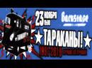 Тараканы! - Мешки С Костями (Backstage Club 23.11.2019)