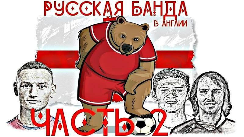 РУССКАЯ БАНДА 2 Чалов Баринов и Дьяков