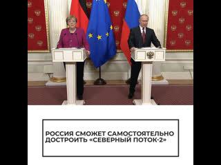 """Путин и Меркель о """"Северном потоке - 2"""""""